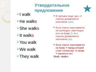 I walk He walks She walks It walks You walk We walk They walk В третьем лице,