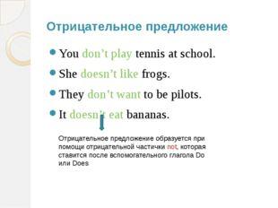 Отрицательное предложение You don't play tennis at school. She doesn't like f