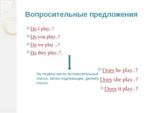 Вопросительные предложения Do I play..? Do you play..? Do we play ..? Do they