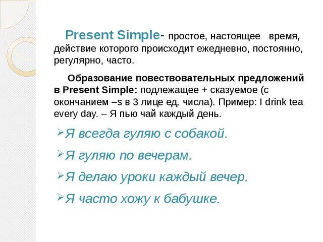 Present Simple- простое, настоящее время, действие которого происходит ежедн...