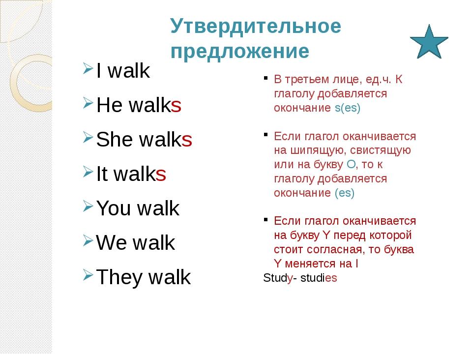 I walk He walks She walks It walks You walk We walk They walk В третьем лице,...