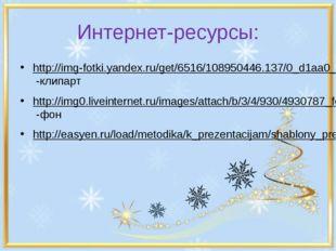 Интернет-ресурсы: http://img-fotki.yandex.ru/get/6516/108950446.137/0_d1aa0_9