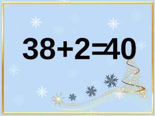 38+2= 40