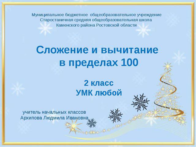 учитель начальных классов Архипова Людмила Ивановна Муниципальное бюджетное о...