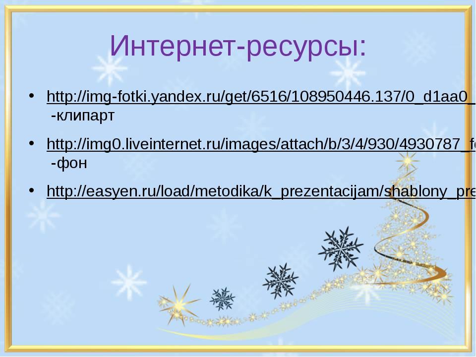 Интернет-ресурсы: http://img-fotki.yandex.ru/get/6516/108950446.137/0_d1aa0_9...