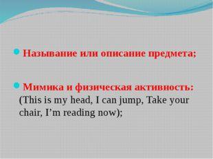 Называние или описание предмета; Мимика и физическая активность: (This is my