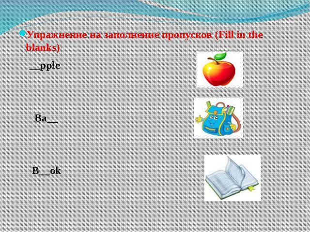 Упражнение на заполнение пропусков (Fill in the blanks) __pple Ba__ B__ok