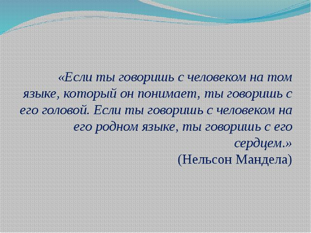 «Если ты говоришь с человеком на том языке, который он понимает, ты говоришь...