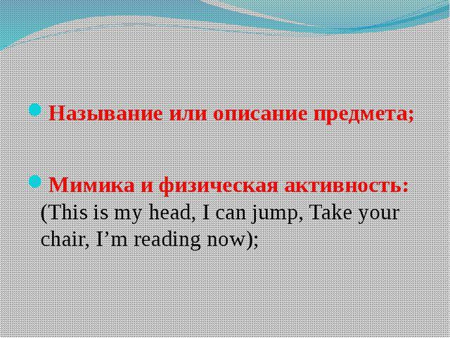 Называние или описание предмета; Мимика и физическая активность: (This is my...