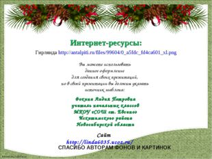 Гирлянда http://antalpiti.ru/files/99604/0_a5fdc_fd4ca601_xl.png Гирлянда ht