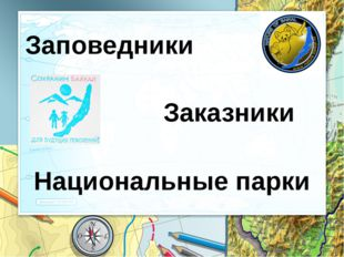 Шаблон презентации: http://pedsovet.su/ автор: Горяйнова Екатерина http://pr