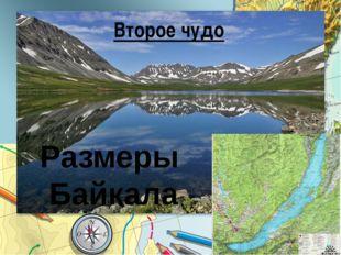 Второе чудо Размеры Байкала