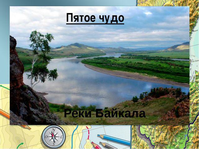 Реки Байкала Пятое чудо
