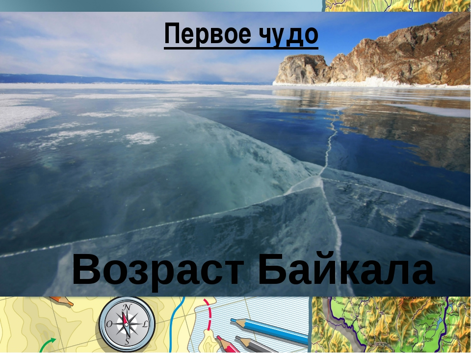 Возраст Байкала Первое чудо