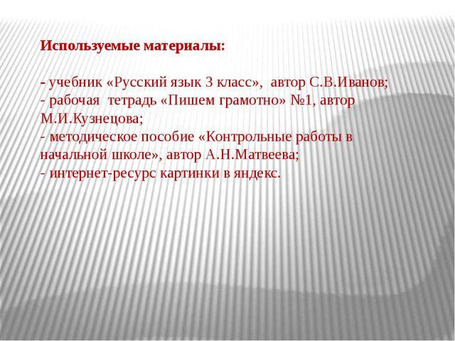 Используемые материалы: - учебник «Русский язык 3 класс», автор С.В.Иванов; -...