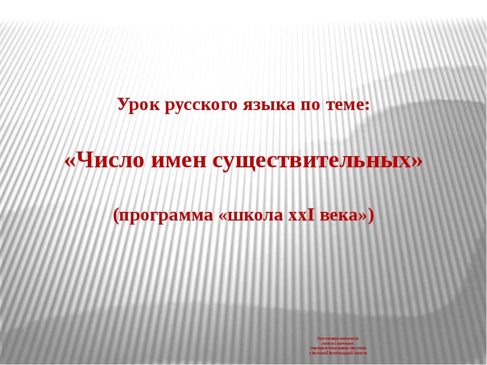 Урок русского языка по теме: «Число имен существительных» (программа «школа...