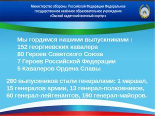 280 выпускников стали генералами: 1 маршал, 15 генералов армии, 13 генерал-по