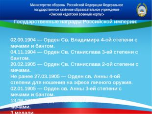 Государственные награды Российской империи: 02.09.1904 — Орден Св. Владимира