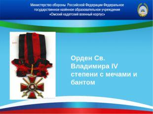 Орден Св. Владимира IV степени с мечами и бантом