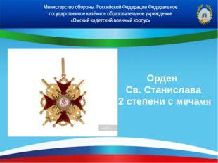 Орден Св. Станислава 2 степени с мечами