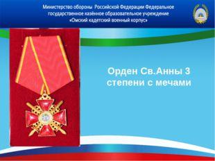 Орден Св.Анны 3 степени с мечами
