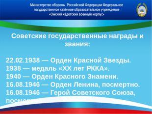 Советские государственные награды и звания: 22.02.1938 — Орден Красной Звезды