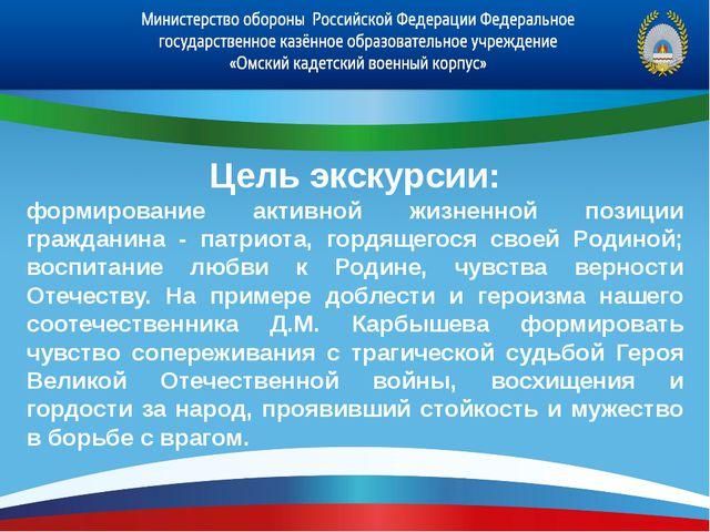 Цель экскурсии: формирование активной жизненной позиции гражданина - патриот...