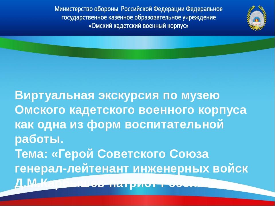 Виртуальная экскурсия по музею Омского кадетского военного корпуса как одна...