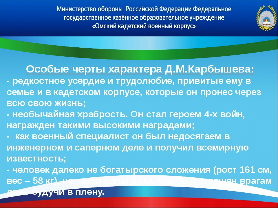 Особые черты характера Д.М.Карбышева: - редкостное усердие и трудолюбие, прив...