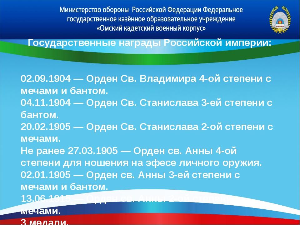 Государственные награды Российской империи: 02.09.1904 — Орден Св. Владимира...
