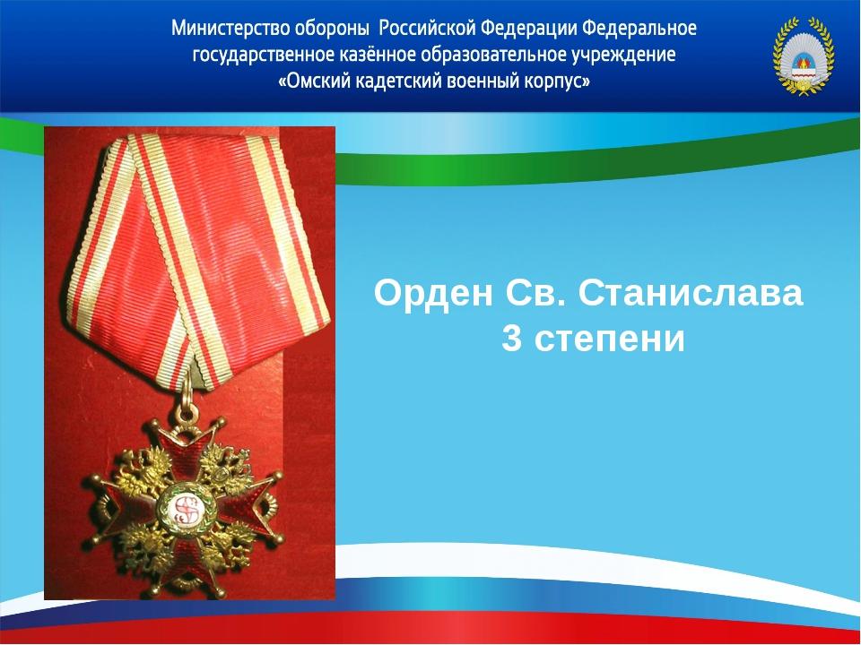 Орден Св. Станислава 3 степени