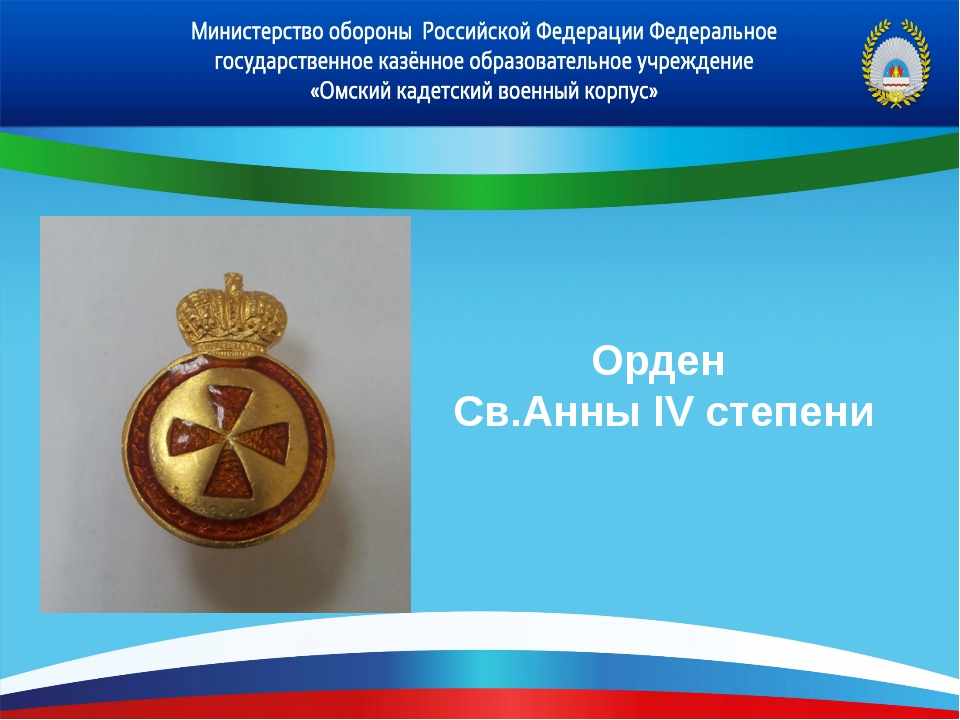 Орден Св.Анны IV cтепени