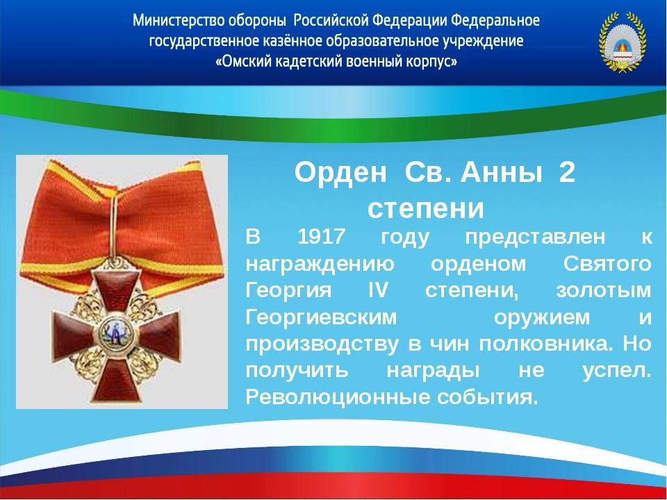 Орден Св. Анны 2 степени В 1917 году представлен к награждению орденом Свято...
