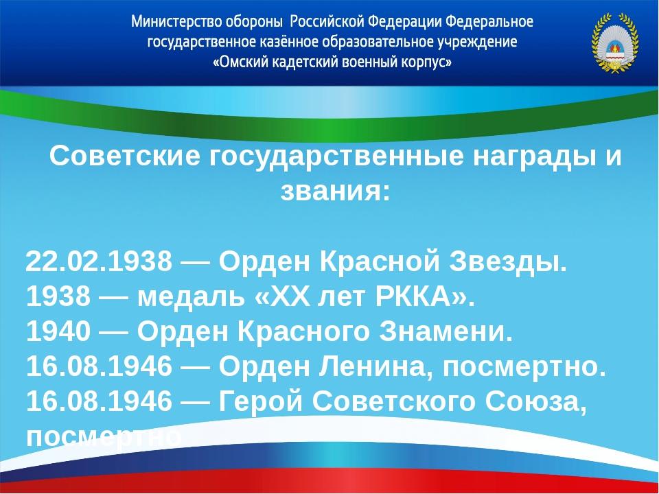 Советские государственные награды и звания: 22.02.1938 — Орден Красной Звезды...
