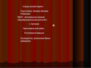 «Страна вечной памяти» Подготовила: Хичеева Эвелина Романовна МБОУ «Артезианс