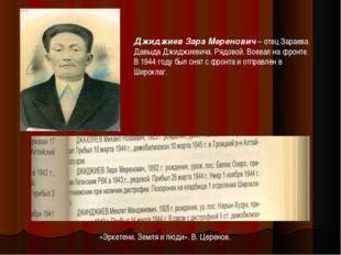 Джиджиев Зара Меренович – отец Зараева Давыда Джиджиевича. Рядовой. Воевал на
