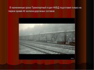 В назначенные сроки Транспортный отдел НКВД подготовил только на первое врем