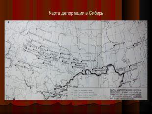 Карта депортации в Сибирь
