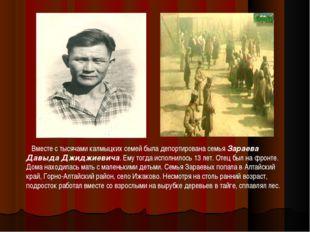 Вместе с тысячами калмыцких семей была депортирована семья Зараева Давыда Дж