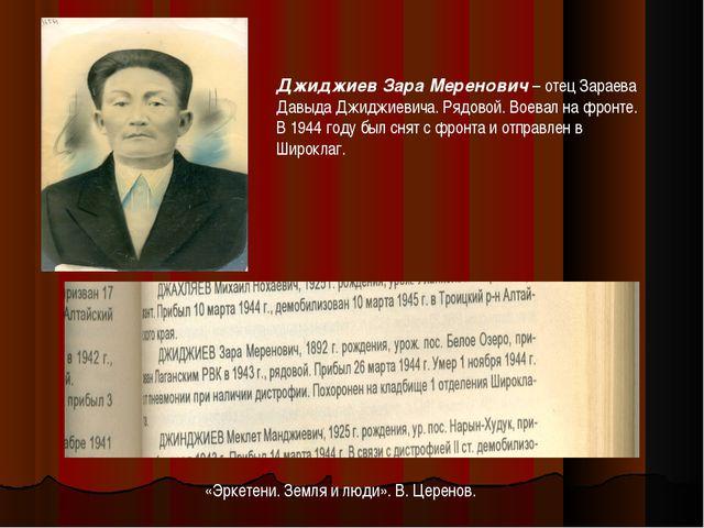 Джиджиев Зара Меренович – отец Зараева Давыда Джиджиевича. Рядовой. Воевал на...