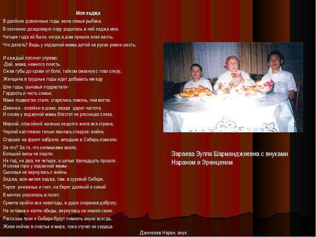 Моя ээдҗа Зараева Зулла Шарманджиевна с внуками Нараном и Эренценом В далёкие...