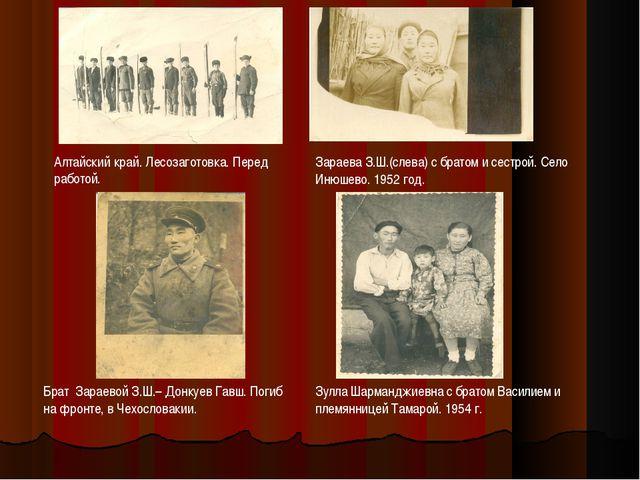 Брат Зараевой З.Ш.– Донкуев Гавш. Погиб на фронте, в Чехословакии. Зараева З....