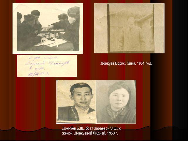 Донкуев Б.Ш., брат Зараевой З.Ш., с женой, Донкуевой Лидией. 1953 г. Донкуев...