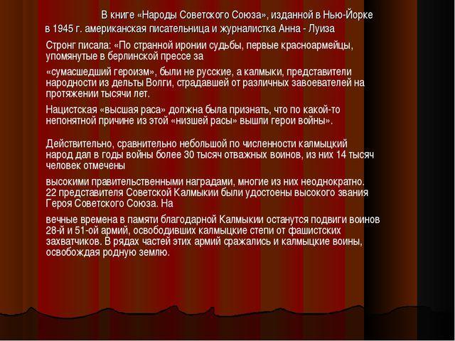 В книге «Народы Советского Союза», изданной в Нью-Йорке в 1945 г. американск...