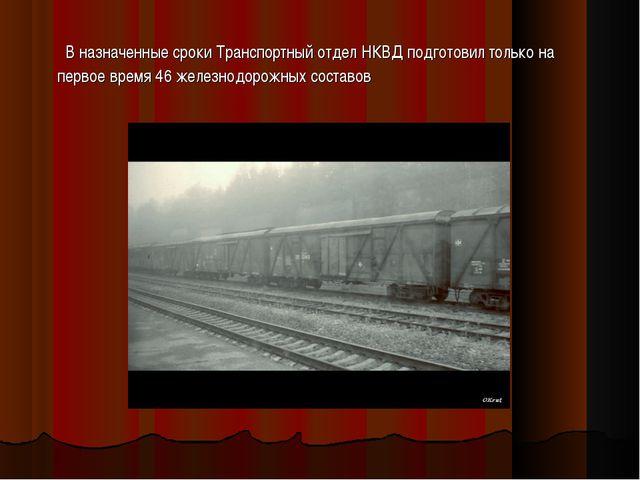 В назначенные сроки Транспортный отдел НКВД подготовил только на первое врем...