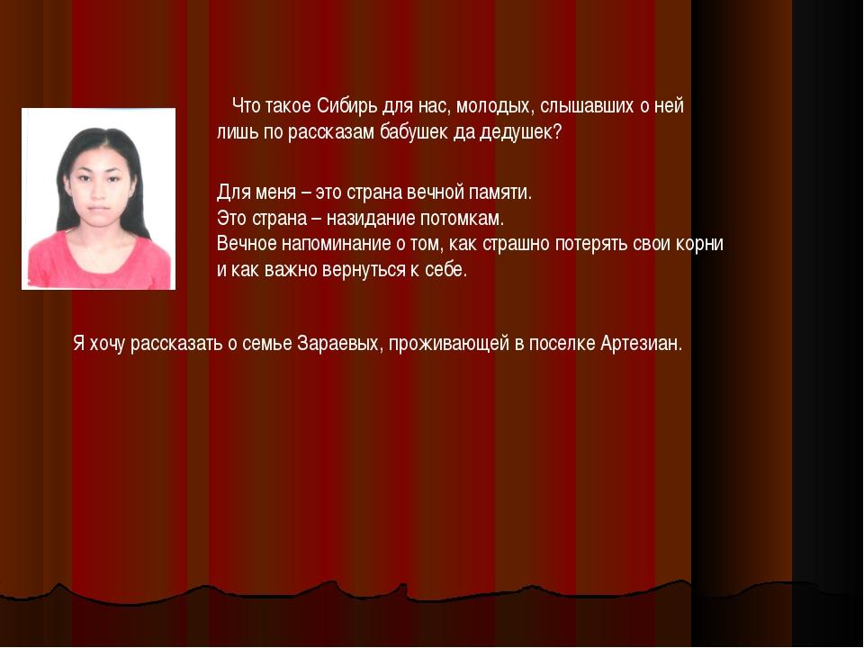 Что такое Сибирь для нас, молодых, слышавших о ней лишь по рассказам бабушек...