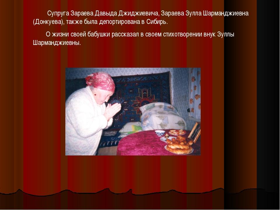 Супруга Зараева Давыда Джиджиевича, Зараева Зулла Шарманджиевна (Донкуева),...