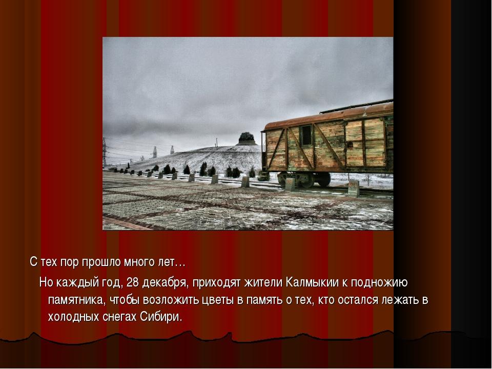 С тех пор прошло много лет… Но каждый год, 28 декабря, приходят жители Калмы...