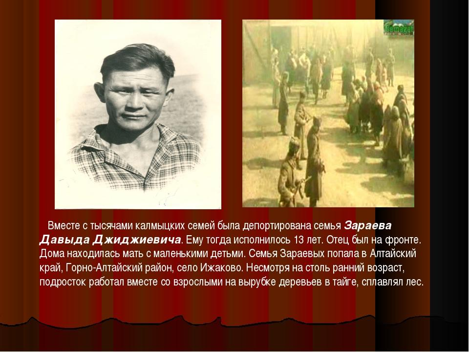 Вместе с тысячами калмыцких семей была депортирована семья Зараева Давыда Дж...