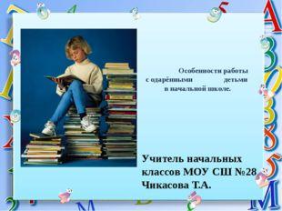 Особенности работы с одарёнными детьми в начальной школе. Учитель начальных